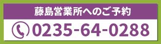藤島営業所連絡先