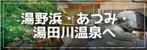 湯野浜・あつみ・湯田川温泉
