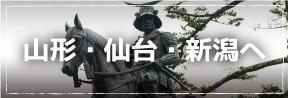 山形・仙台・新潟へ