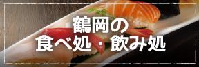 鶴岡の食べ処・飲み処