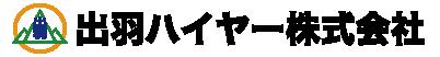 出羽ハイヤー株式会社