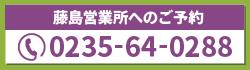 藤島営業所