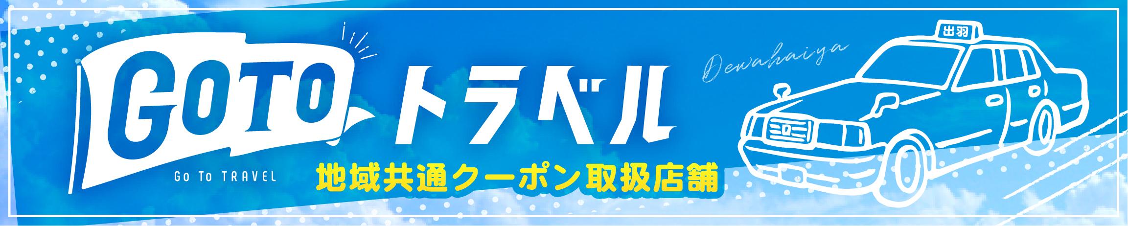 GOTOキャンペーン_スマホ用